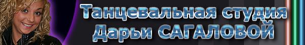 Танцевальная студия Дарьи Сагаловой.Школа современного танца Дарьи Сагаловой. Шоу балет Дарьи Сагаловой Шоу-Тайм ShowTime